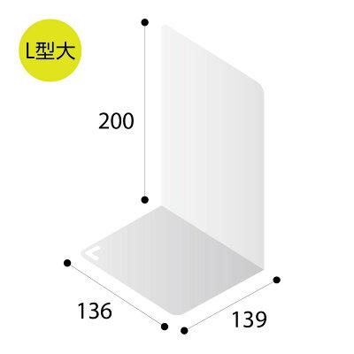 ソニック ブックエンド L型大 1組(2枚) 白 DA-318-W