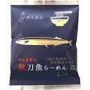 小山製麺 秋刀魚らーめん 120g(1人前)