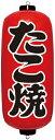 YEA0205 エアPOP 赤ちょうちん たこ焼 VAM-027 4970134180168
