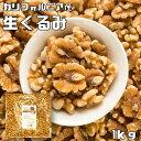 アサヒ食品工業 クルミ 生 1kg