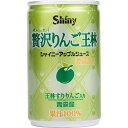 シャイニー 贅沢りんご王林(160g*24本入)