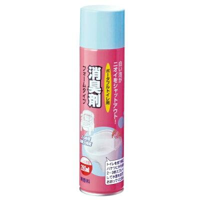 安寿 ポータブルトイレ用 消臭剤 フォームタイプ(280mL)