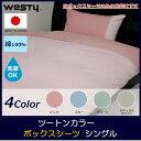 westy(ウエスティ) 国産 綿100% ツートンカラー ボックスシーツ シングル 約100×200×25cm 810900 ブルー