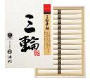 池利 三輪素麺 ギフトセット I-200