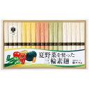 池利 夏野菜を使った手延べ三輪素麺 NY-30 900g