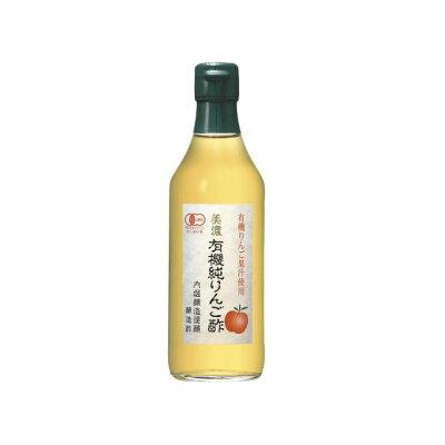 内堀醸造 美濃有機純りんご酢