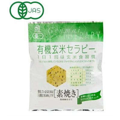 アリモト 有機玄米セラピー 素焼き(30g)