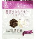 アリモト 有機玄米セラピー 黒胡麻(30g)