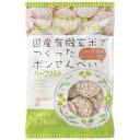 アリモト 有機玄米使用ポンせん ハーブソルト味(60g)