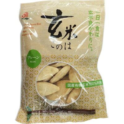 アリモト 玄米このは プレーン(80g)