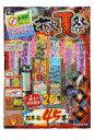 稲垣屋 花火祭り NO10