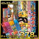 稲垣屋 チャイルドセット 1P