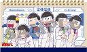 えいがのおそ松さん / 2020年卓上カレンダー