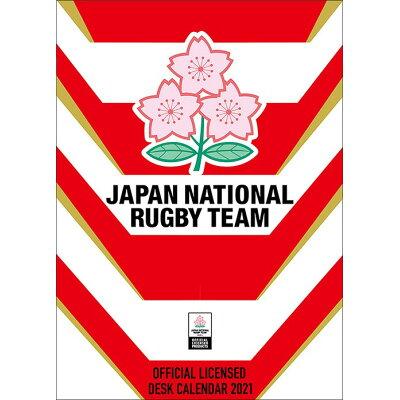 ラグビー日本代表 / 2021年卓上カレンダー