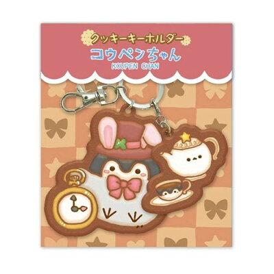 コウペンちゃん クッキーキーホルダー ティーパーティ 1 グッズ