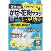 オールジャパンドラック かぜ・花粉マスク 立体タイプ 普通 30枚