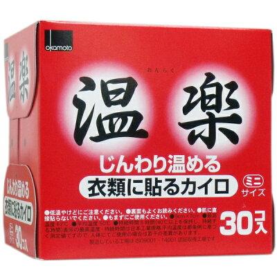 カイロ/オカモト温楽 衣類に貼るカイロ ミニ(30コ入)