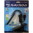 KT-NF-01BK 関西通信電線 LEDクリップライト ブラック KTNF01BK