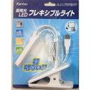 KT-NF-01WH 関西通信電線 LEDクリップライト ホワイト KTNF01WH