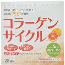 コラーゲンサイクル ピンクグレープフルーツ味 28袋