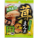 UHA味覚糖 茸のまんま しいたけ 味わいポン酢味 15g