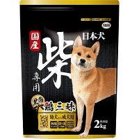 日本犬 柴専用 黒帯 鶏三昧(2kg)