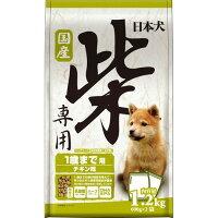 日本犬 柴専用 1歳まで用(600g*2袋入)