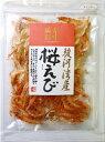 アマノ 香味満彩 桜えび 駿河湾産 9g