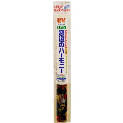 UVカット 窓辺のハーモニー ピエストロ 46cm*180cm(1コ入)