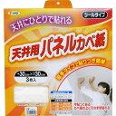 アサヒペン 厚手タイプ天井用パネルカベ紙 TP-3(3枚入)