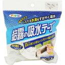アサヒペン 結露の吸水テープ KB-63 6cm*1.8m(1個)