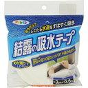 アサヒペン 結露の吸水テープ KB-34 3cm*3.6m(1個)