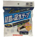 結露の吸水テープ KB-122(1本入)