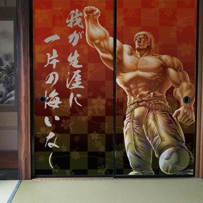 アサヒペン 北斗の拳 世紀末和室伝説 襖の章 ふすま紙 用