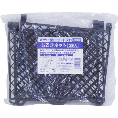 アサヒペン バケット用 しごきネット BT-N3