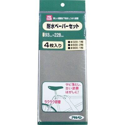 アサヒペン PC耐水ペーパーセット 4枚
