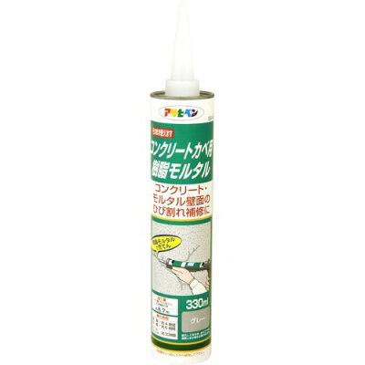 アサヒペン コンクリートカベ用樹脂モルタル S014 グレー(330mL)