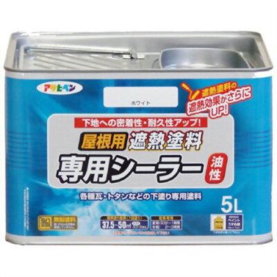 アサヒペン 屋根用遮熱塗料専用シーラー ホワイト(5L)