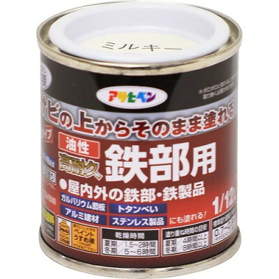 アサヒペン 油性 高耐久鉄部用 ミルキーホワイト(1/12L)