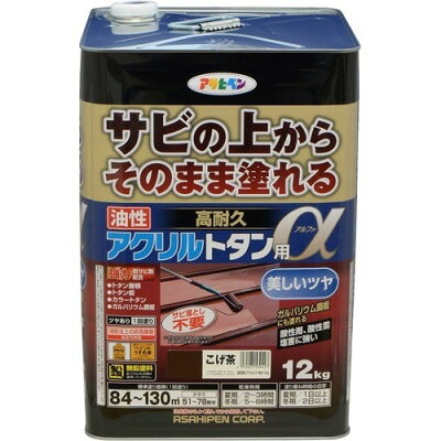 アサヒペン 油性高耐久アクリルトタン用α こげ茶(12kg)