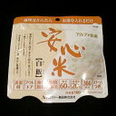 アルファー食品 安心米 白飯N 100g