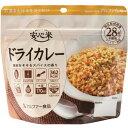 アルファー食品 安心米 ドライカレー 100g