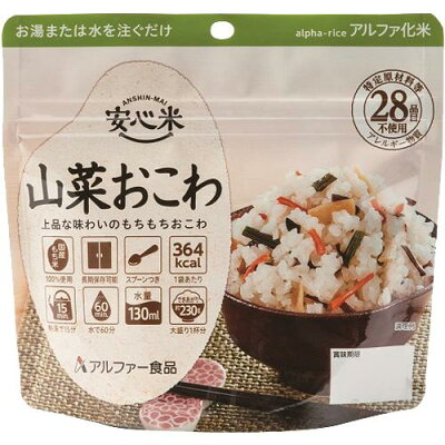 安心米 山菜おこわ(100g)