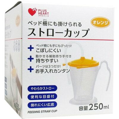 プラスハート ストローカップ オレンジ 250ml(1コ入)