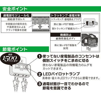 OHM 電源タップ HS-A1758W
