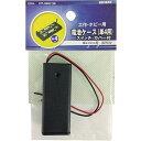 オーム電気 日用品・ペット 乾電池 電池ケース単4×2 スイッチ・カバー付