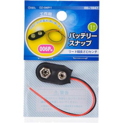 バッテリースナップ 006P用 DZ-006P/1