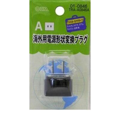 オーム電機 海外用電源形状変換プラグ Aタイプ TRA-A0846A 01-0846