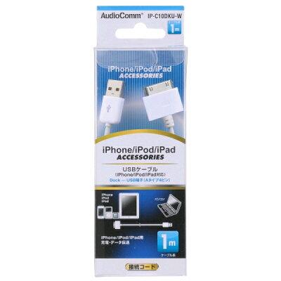 OHM USBケーブル IP-C10DKU-W