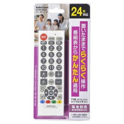 OHM テレビリモコン シンプル AudioComm AV-R570N-W